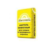 Мертель Шамотный МШ-18