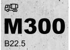 Бетон для фундамента М300 В22,5