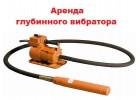 ✅Аренда глубинного вибратора, Киев. цена