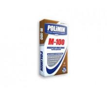 Кладочная смесь Polimin | М-100 УНИВЕРСАЛ-МИКС ПЛЮС